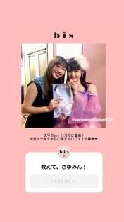Michishige Sayumi,   Uemura Akari,