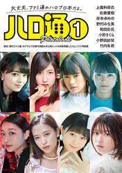 Kamikokuryou Moe,   Kishimoto Yumeno,   Nomura Minami,   Oda Sakura,   Onoda Saori,   Sato Masaki,   Takeuchi Akari,   Wada Ayaka,