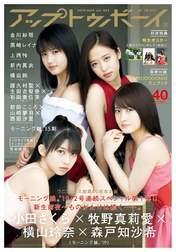 Makino Maria,   Morito Chisaki,   Oda Sakura,   Yokoyama Reina,