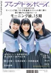 Kitagawa Rio,   Okamura Homare,   Yamazaki Mei,