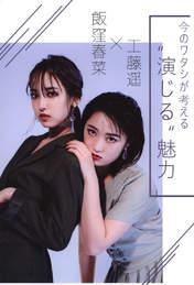 Iikubo Haruna,   Kudo Haruka,