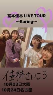 Inaba Manaka,   Miyamoto Karin,   Miyazaki Yuka,   Uemura Akari,