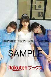 Haga Akane,   Makino Maria,   Nonaka Miki,