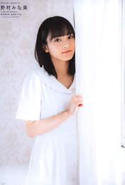 Magazine,   Nomura Minami,