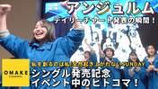 Funaki Musubu,   Kamikokuryou Moe,   Kasahara Momona,   Kawamura Ayano,   Sasaki Rikako,