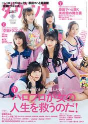 Fukumura Mizuki,   Ikuta Erina,   Ishida Ayumi,   Makino Maria,   Oda Sakura,   Sato Masaki,