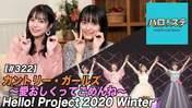 Country Girls,   Funaki Musubu,   Inoue Rei,   Morito Chisaki,   Nomura Minami,   Ozeki Mai,   Yamaki Risa,