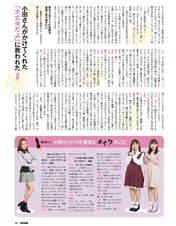 Kiyono Momohime,   Magazine,   Oda Sakura,   Shimakura Rika,