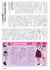 Kiyono Momohime,   Oda Sakura,   Shimakura Rika,