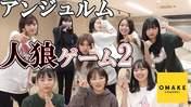 ANGERME,   Funaki Musubu,   Hashisako Rin,   Ise Reira,   Kamikokuryou Moe,   Kasahara Momona,   Kawamura Ayano,   Murota Mizuki,   Sasaki Rikako,   Takeuchi Akari,