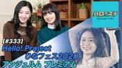 Akiyama Mao,   Kamikokuryou Moe,   Murota Mizuki,