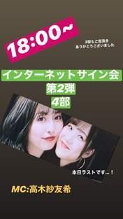 Inaba Manaka,   Uemura Akari,