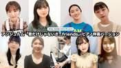 ANGERME,   Funaki Musubu,   Hashisako Rin,   Ise Reira,   Kamikokuryou Moe,   Kasahara Momona,   Kawamura Ayano,   Kobayashi Honoka,   Sasaki Rikako,   Takeuchi Akari,