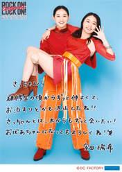 Murota Mizuki,   Sasaki Rikako,