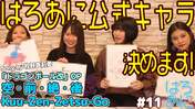 Kaga Kaede,   Kishimoto Yumeno,   Nonaka Miki,   Oda Sakura,