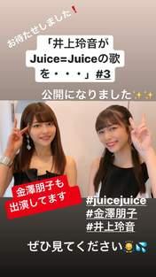 Inoue Rei,   Kanazawa Tomoko,