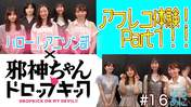 Inaba Manaka,   Inoue Rei,   Kaga Kaede,   Kawamura Ayano,   Oda Sakura,   Takase Kurumi,