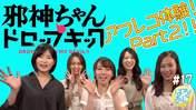 Kaga Kaede,   Miyazaki Yuka,   Oda Sakura,   Takase Kurumi,   Yajima Maimi,