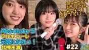 Iikubo Haruna,   Inoue Rei,   Kaga Kaede,