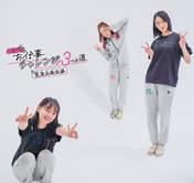 Kamikokuryou Moe,   Maeda Kokoro,   Oda Sakura,