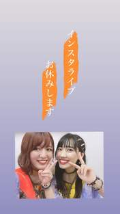 Saho Akari,   Sekine Azusa,