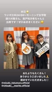 Fukumura Mizuki,   Morito Chisaki,   Nonaka Miki,