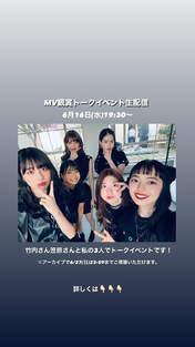 ANGERME,   Ise Reira,   Kamikokuryou Moe,   Kasahara Momona,   Kawamura Ayano,   Takeuchi Akari,