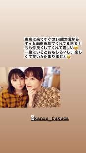 Fukuda Kanon,   Nakanishi Kana,