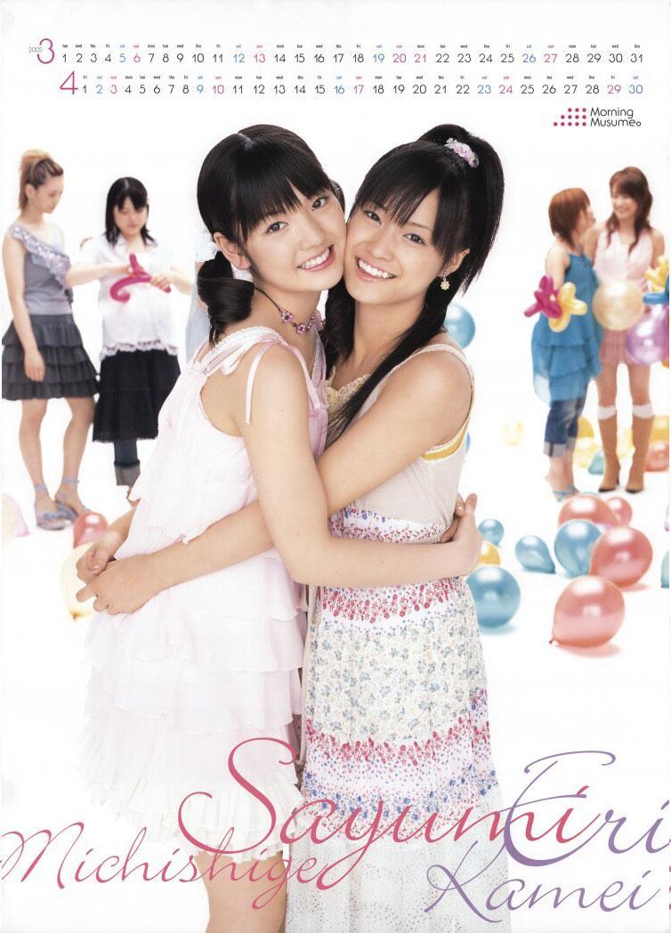 Momusu calendar 2005 (2/6)