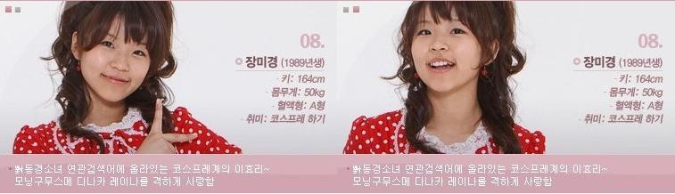 korean version of reina xD!