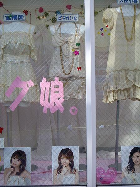 450px-Vestido_Shouganai_Yume_Oibito.jpg