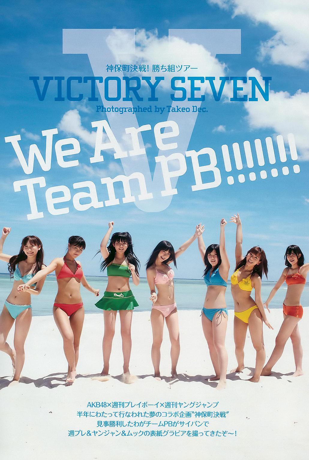 Team PB