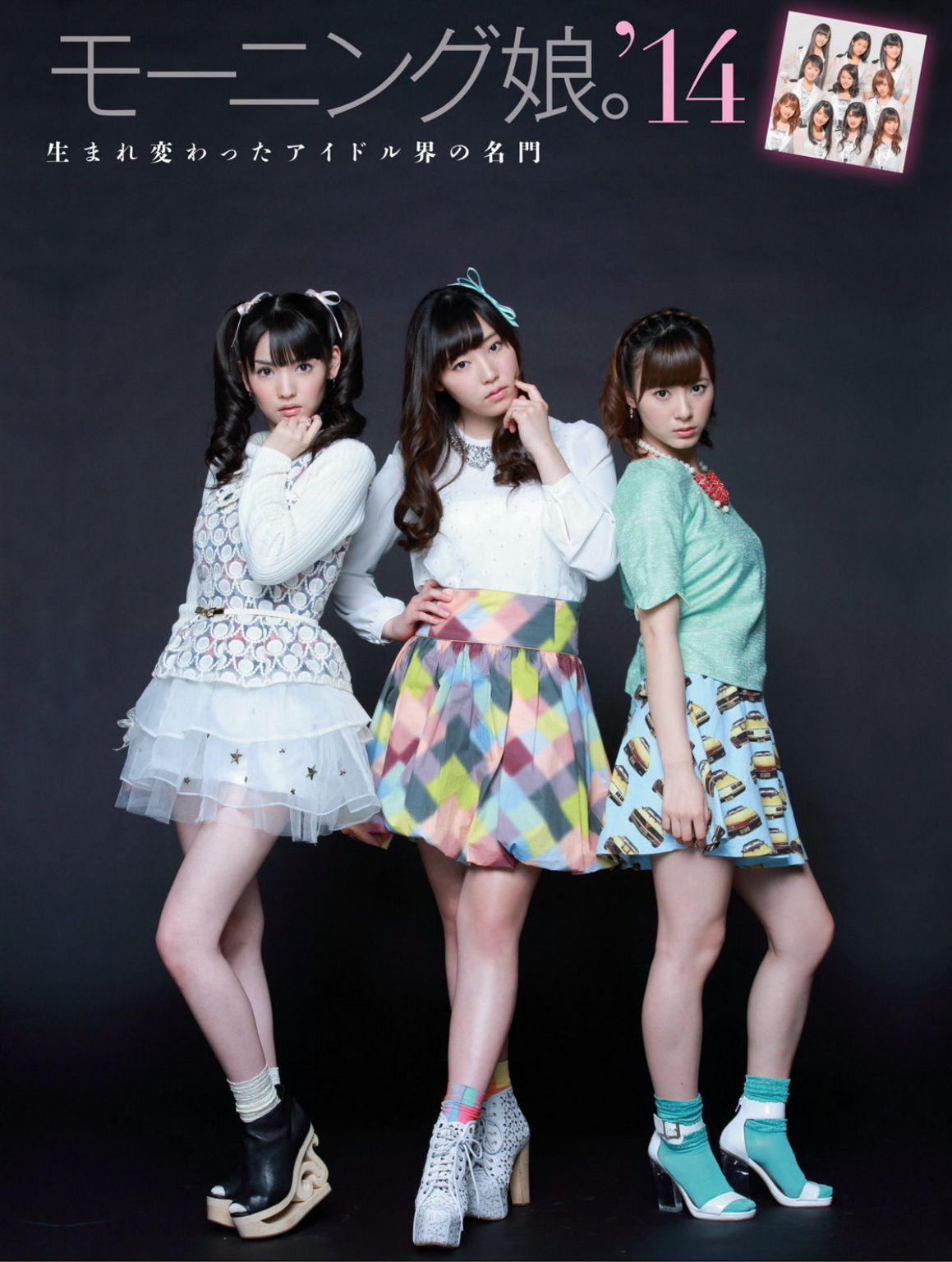 Michishige Sayumi, Fukumura Mizuki and Ikuta Erina