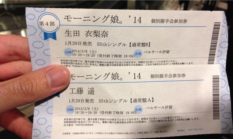 2 Handshake Tickets