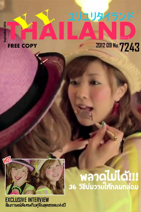 YY THAILAND NO.7243